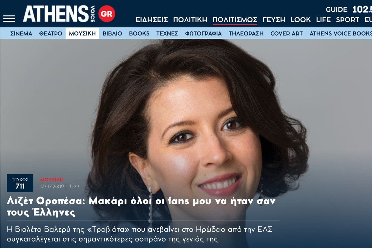 Lisette is interviewed in the Greek Newspaper, Athens Voice